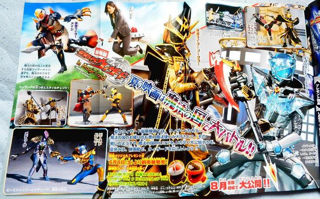Kamen rider wizard movie full - Ozu late autumn trailer