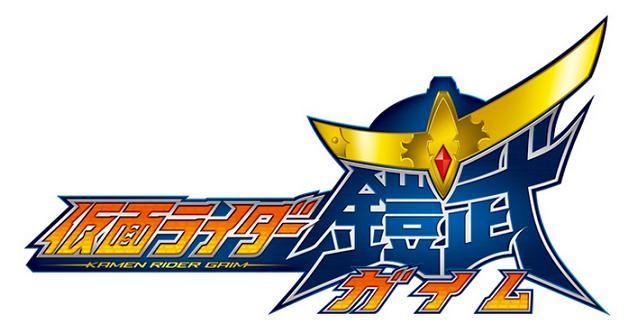 Kamen Rider Gaim Logo Kamen Rider Gaimu Logo.jpg