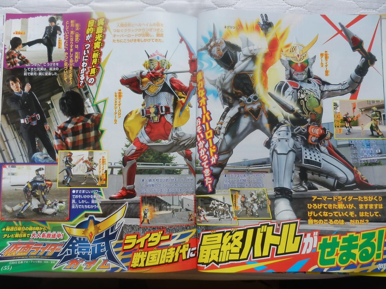 Kamen Rider Gaim The Movie Kamen Rider Gaim Movie