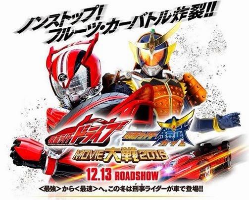 Kamen Rider Gaim The Movie Kamen Rider Movie War 2015