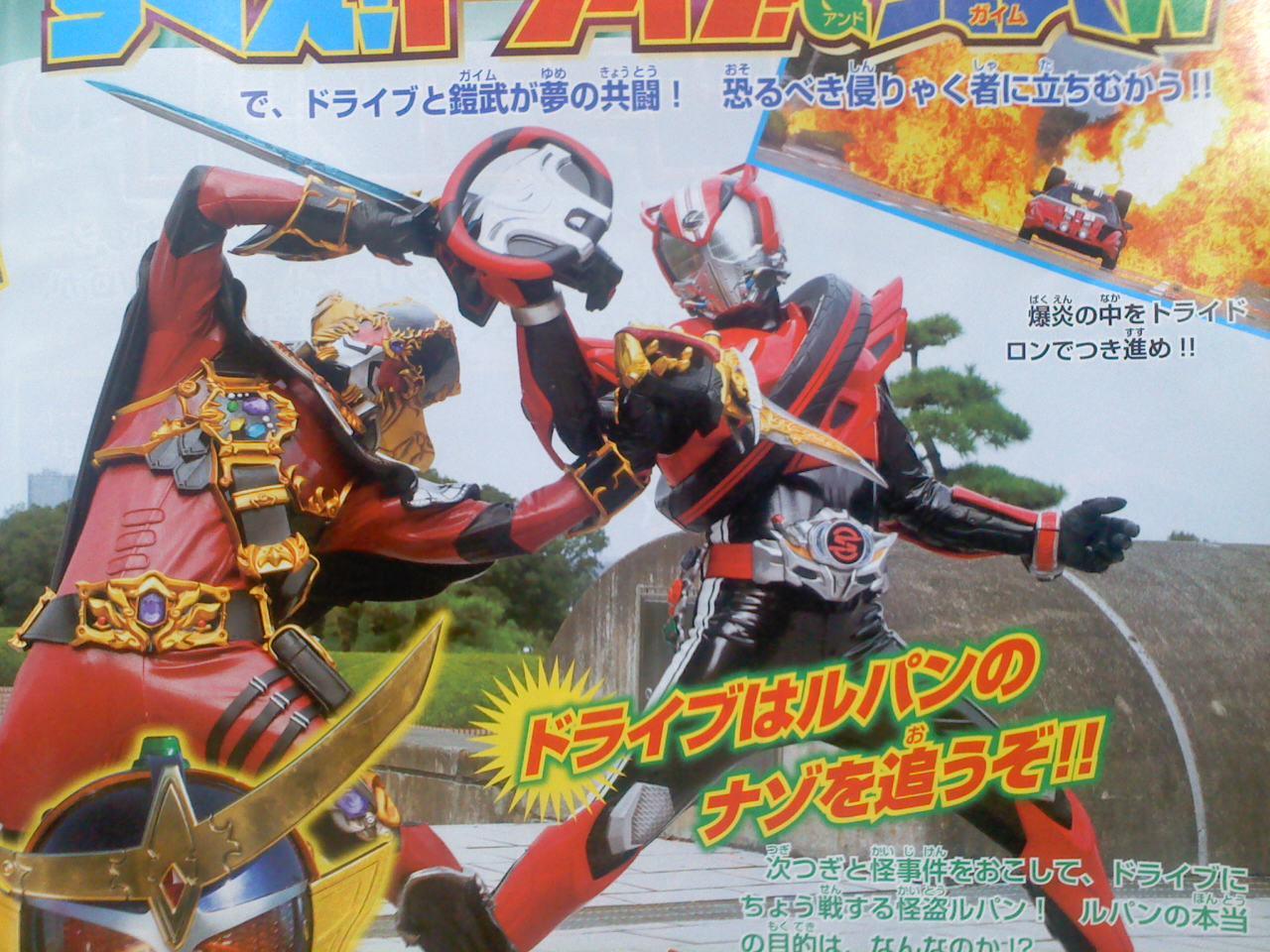 Kamen Rider X Kamen Rider Drive Gaim Movie War Full Throttle 2014