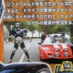 Kamen Rider Drive Type Wild Scan 1