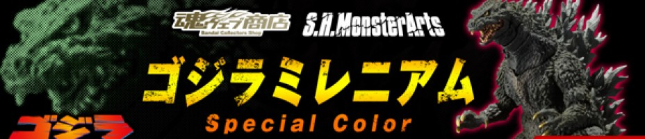 SHMonsterarts Godzilla 2000 Special Color Official 001