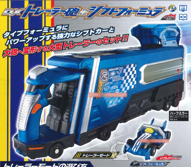 http://news.tokunation.com/wp-content/uploads/sites/5/2014/12/DX-Trailer-Cannon-01.jpg