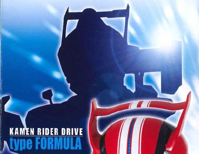 Tk 09 kamen rider drive type formula revealed tokunation