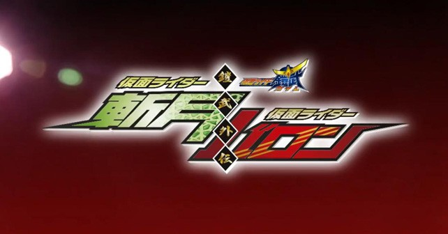 http://news.tokunation.com/wp-content/uploads/sites/5/2014/12/Kamen-Rider-Gaim-Gaiden-Titlecard.jpg