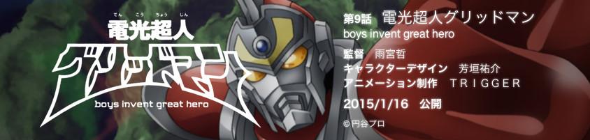 http://news.tokunation.com/wp-content/uploads/sites/5/2015/01/Gridman-Anime-Short.jpg