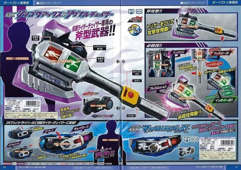 Kamen Rider Drive Shingou Axe