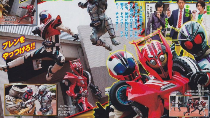 Kamen Rider Drive Type Tridoron Officially Revealed!