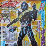 Kamen Rider Dark Drive Type Next Magazine Reveal 001