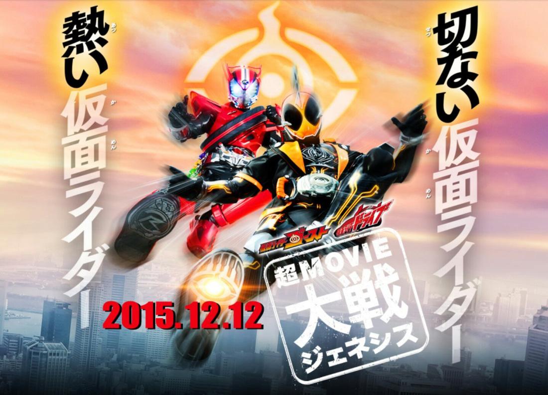 Kamen Rider VS Kamen Rider - Image 1