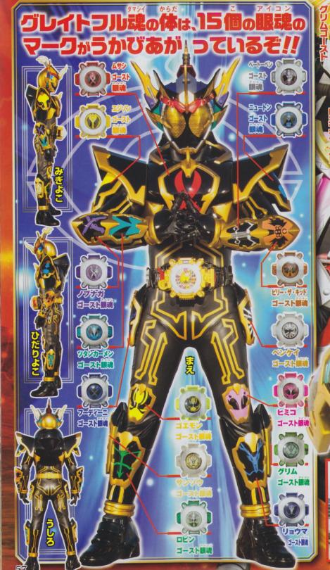 Kamen Rider Ghost Grateful Damashii Fully Revealed! - Tokunation