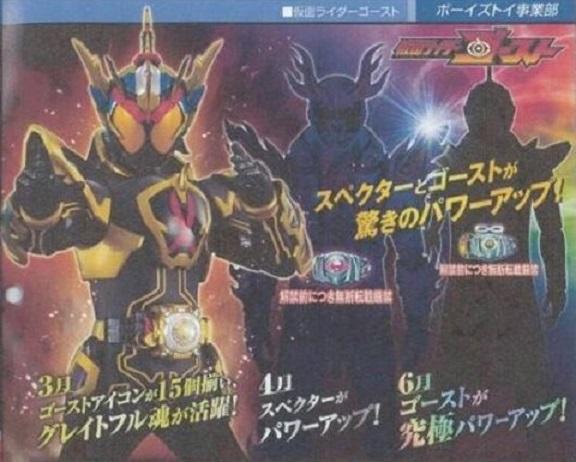 Kamen Rider Ghost Grateful Deep Specter Ghost Mugen Damashiis