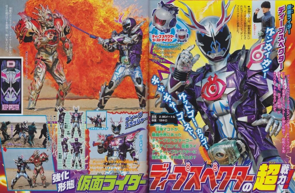 Kamen Rider Deep Specter Fully Reveled! - Tokunation