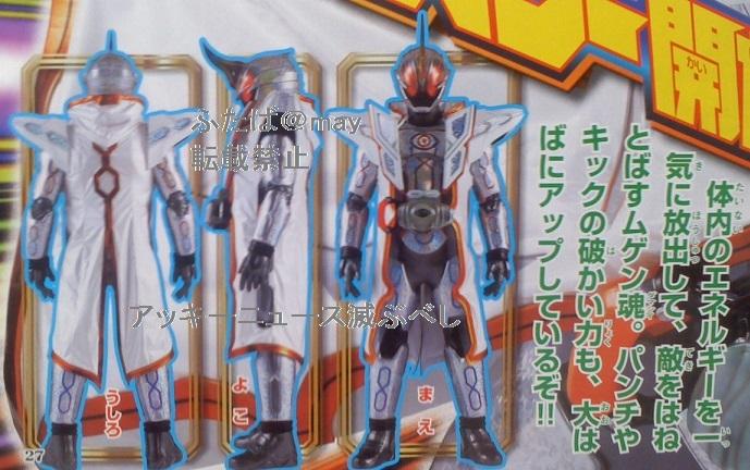 Kamen Rider Ghost Mugen Damashii Fully Revealed - Tokunation