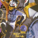 Zyuoh TheWorld Scan 2