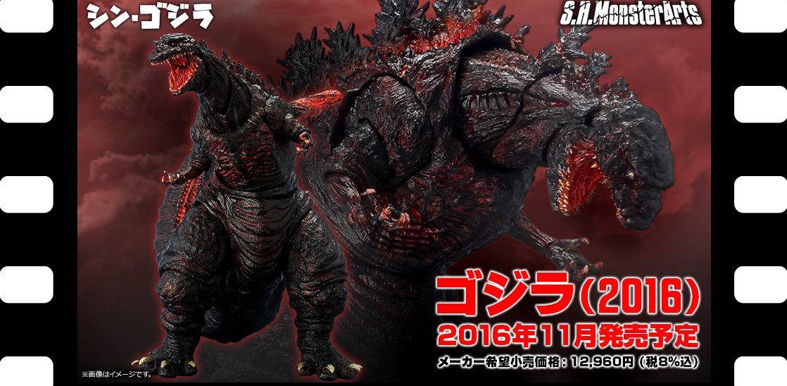 SH Monsterarts Shin Godzilla Official 001