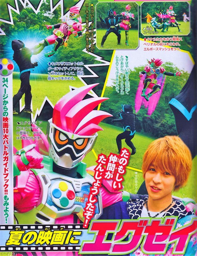 First Kamen Rider Ex-Aid Magazine Scans Posted Online ...