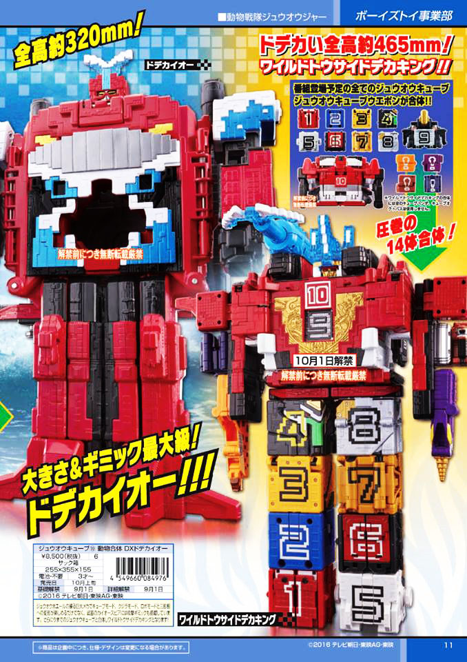 Dobutsu sentai zyuohger dx dodekai oh cube octopus and zyuoh bird