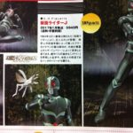 SH Figuarts Kamen Rider J