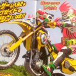 Kamen Rider Ex Aid October Scans 4