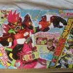 Kamen Rider Ex Aid LVL3 Scan 1
