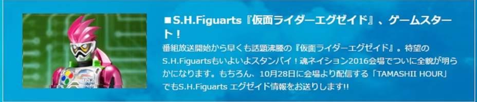 SH Figuarts Kamen Rider Ex Aid Level 2 Reveal