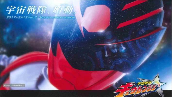 New High Resolution Uchuu Sentai Kyuuranger Scans Online