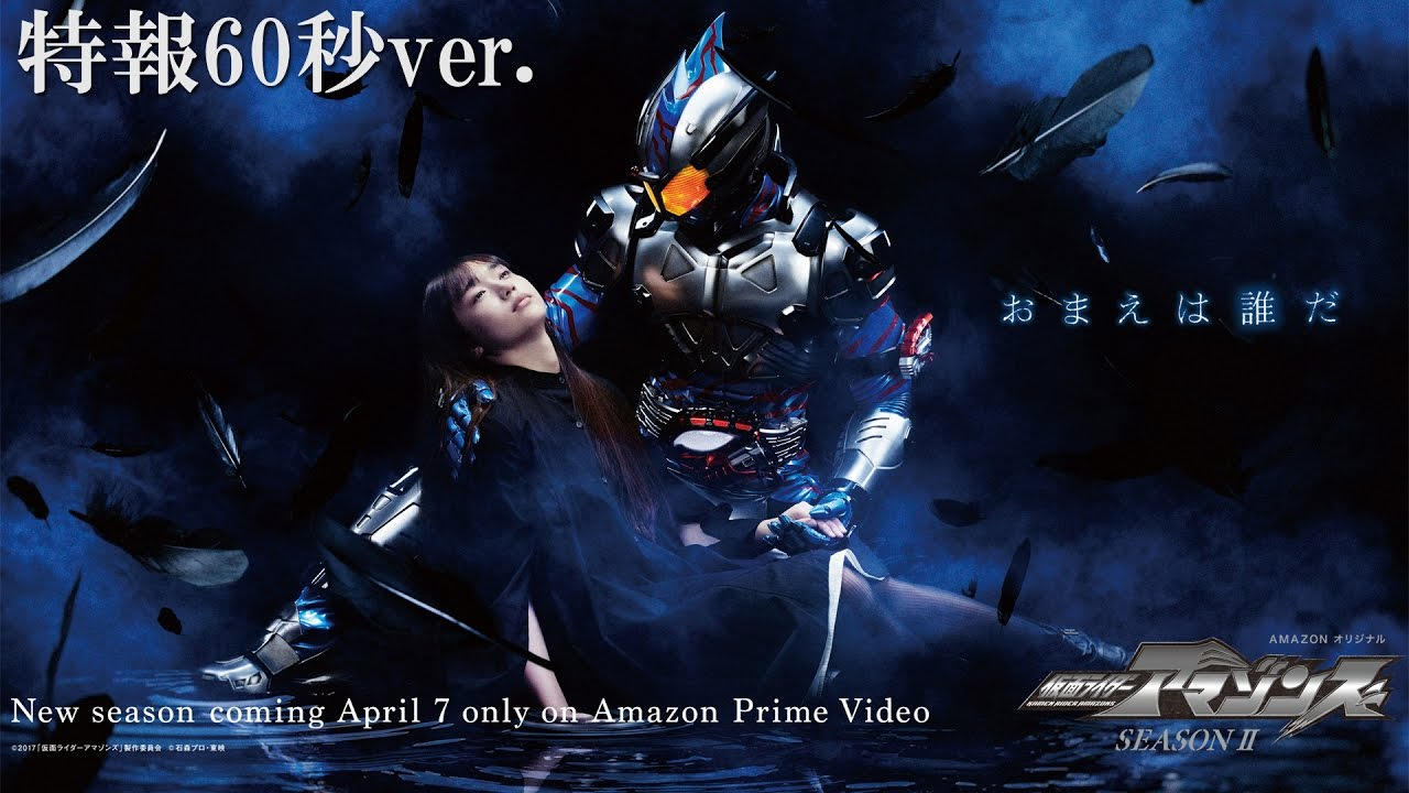 Kamen Rider Amazons Season 2 Official Trailer Online Rider Preview Kamen