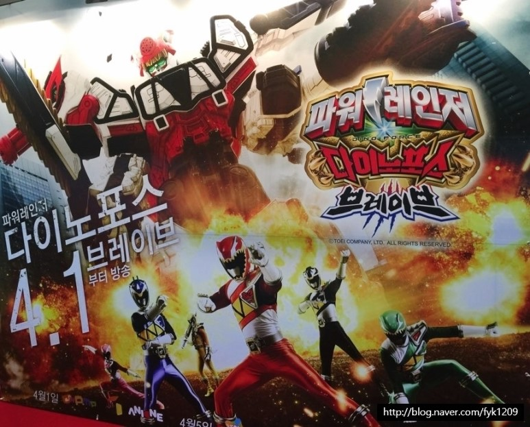 Power Rangers Dino Force Brave Press Conference Photos Online!
