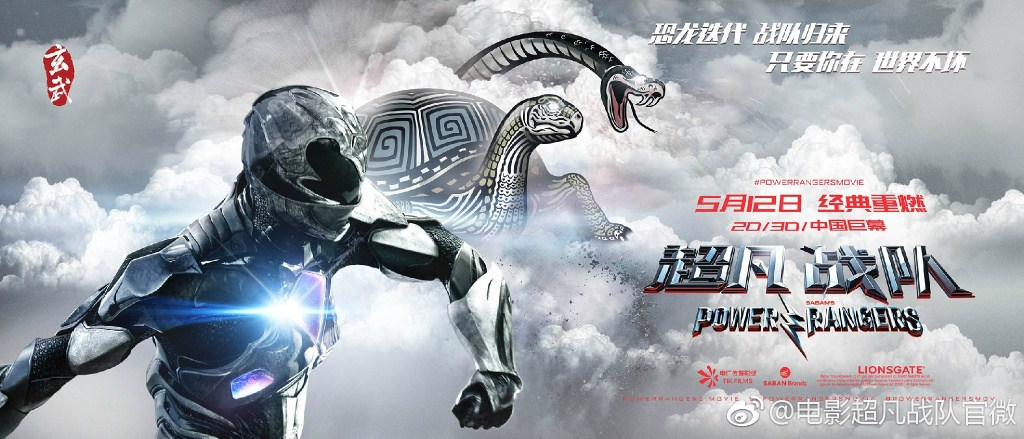 2017 Movie Posters: China Releases New Power Rangers Movie Posters