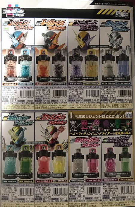 Even More Kamen Rider Build Forms & Weapons Revealed! - Tokunation