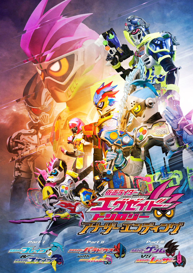 Kamen Rider Ex-Aid Trilogy: Another Ending Subtitle Indonesia