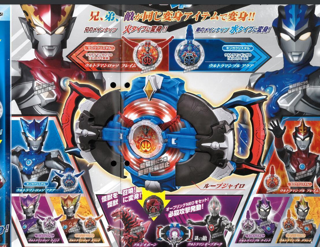 Ultraman R/B Fully Revealed: DX Rube Gyro, Ultraman Orb Dark, and More!