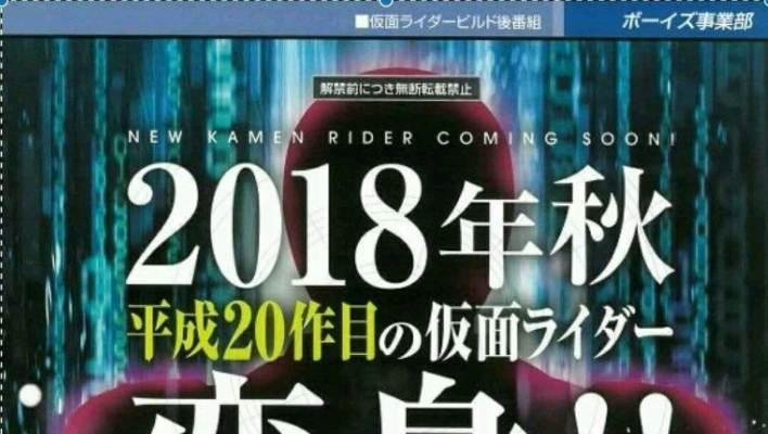 Kamen Rider Zi-O Silhouette Teaser