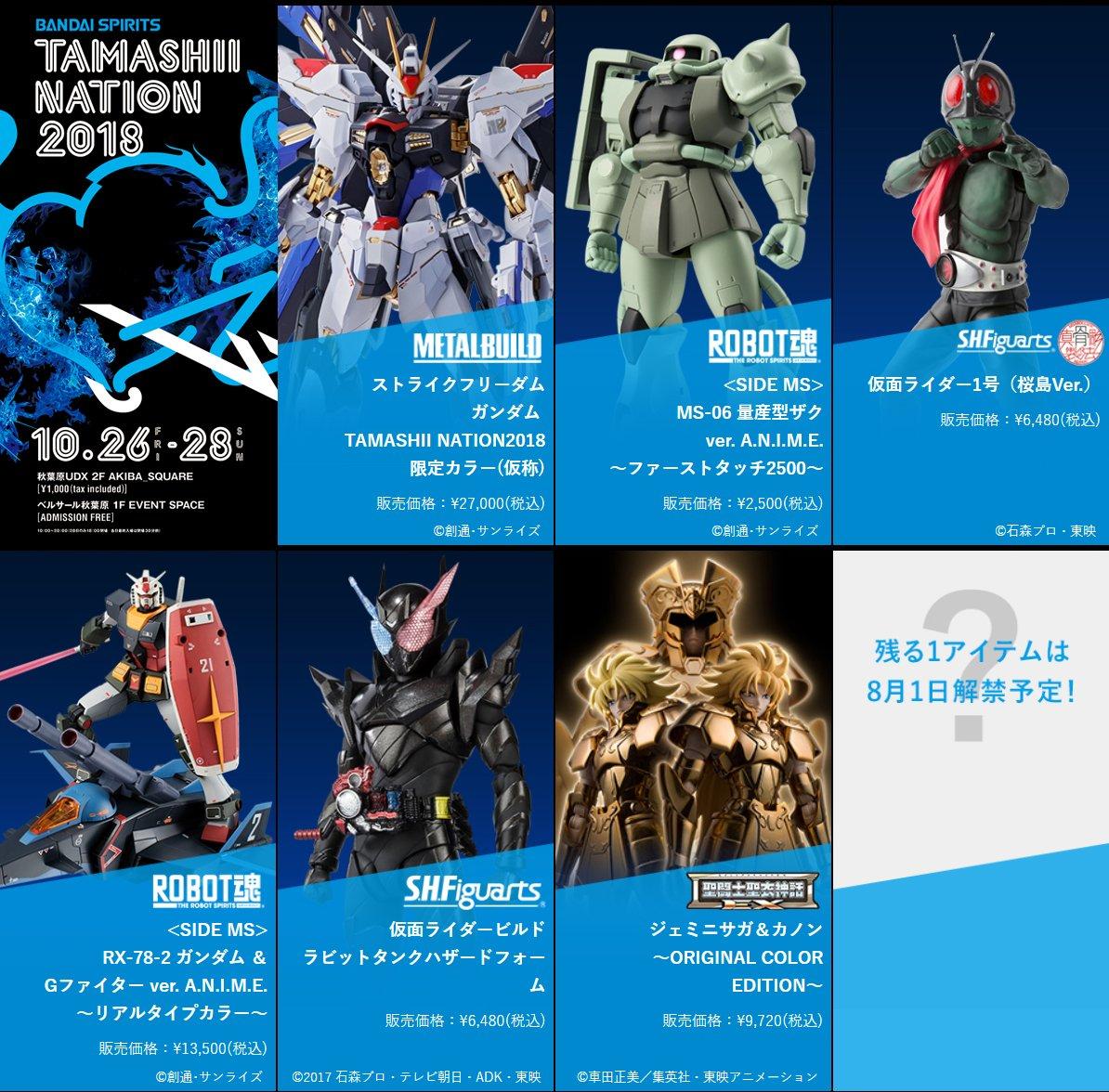 Tamashii Nations 2018 Exclusives Revealed
