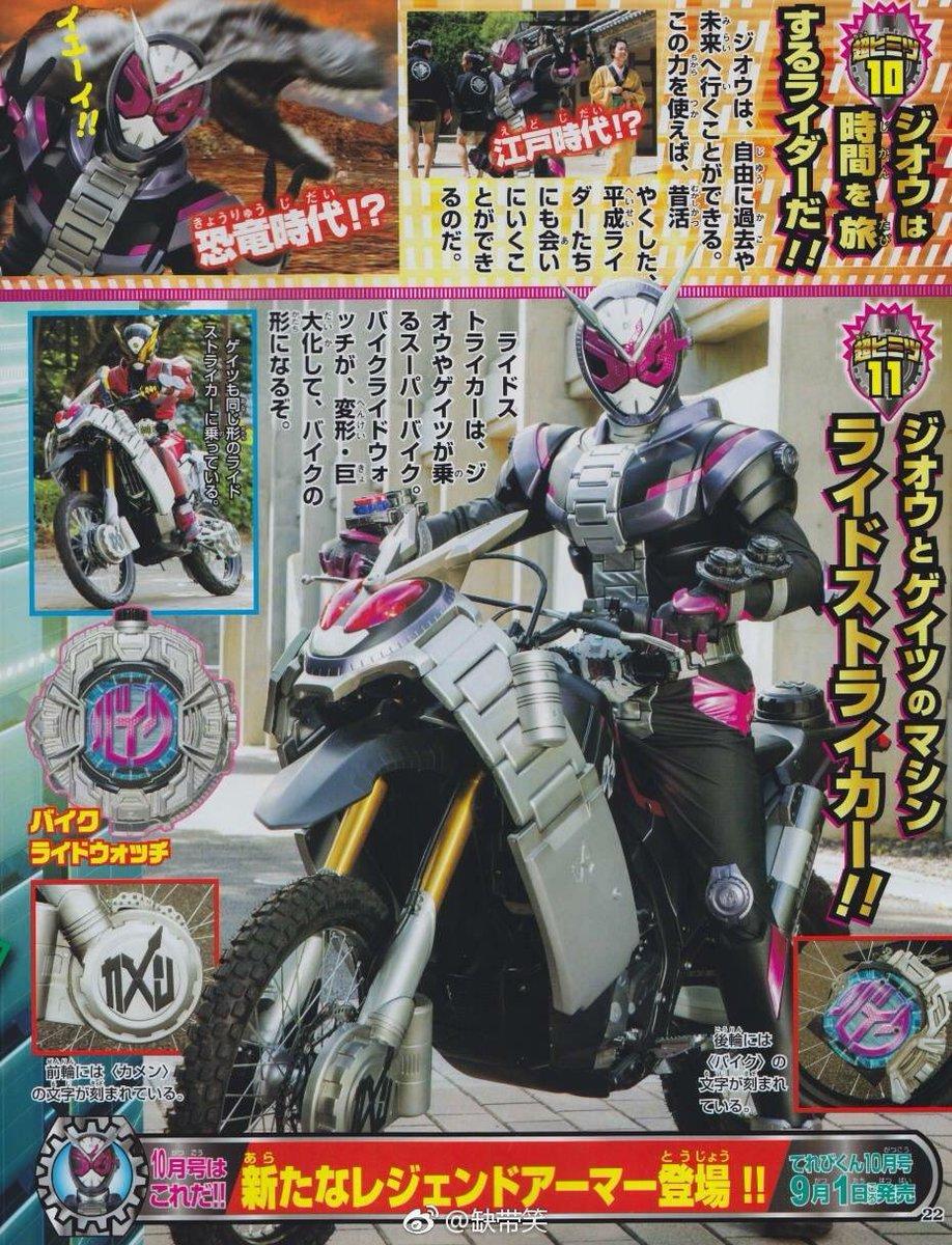 Kamen Rider Time Travel