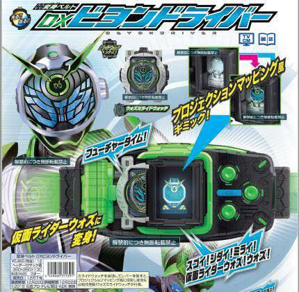 Kamen Rider Zi-O Q2 Catalog Scans Released- Introducing Kamen Rider Woz!