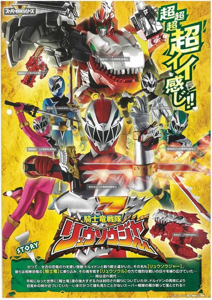 Even More Kishiryu Sentai Ryusouger Images Released!