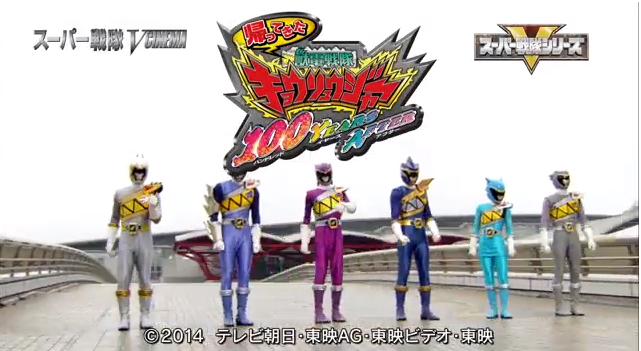 First Trailer for Zyuden Sentai Kyoryuger 100 Years After ...
