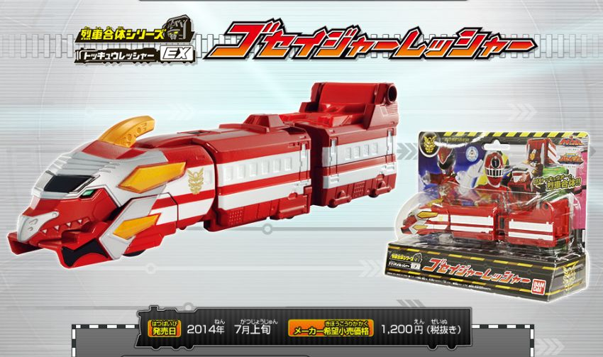 Bandai Power Ranger Train Force Train Combination DX Train King