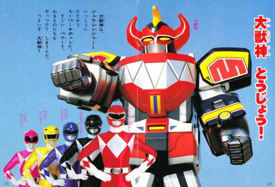 Shout Factory Officially Announces Zyuranger DVD's! - Tokunation