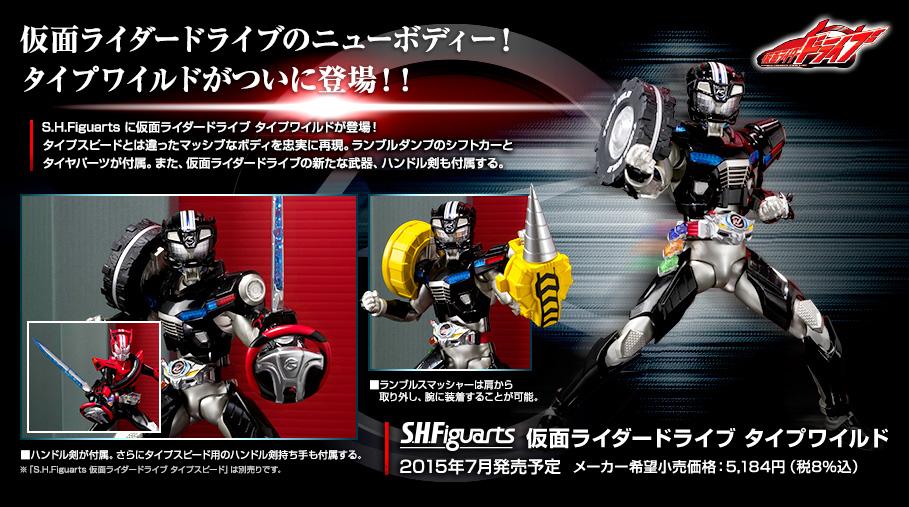 Figuarts Kamen Rider Drive Type Wild Useful Bandai Tamashii Nations S.h Anime & Manga Action Figures