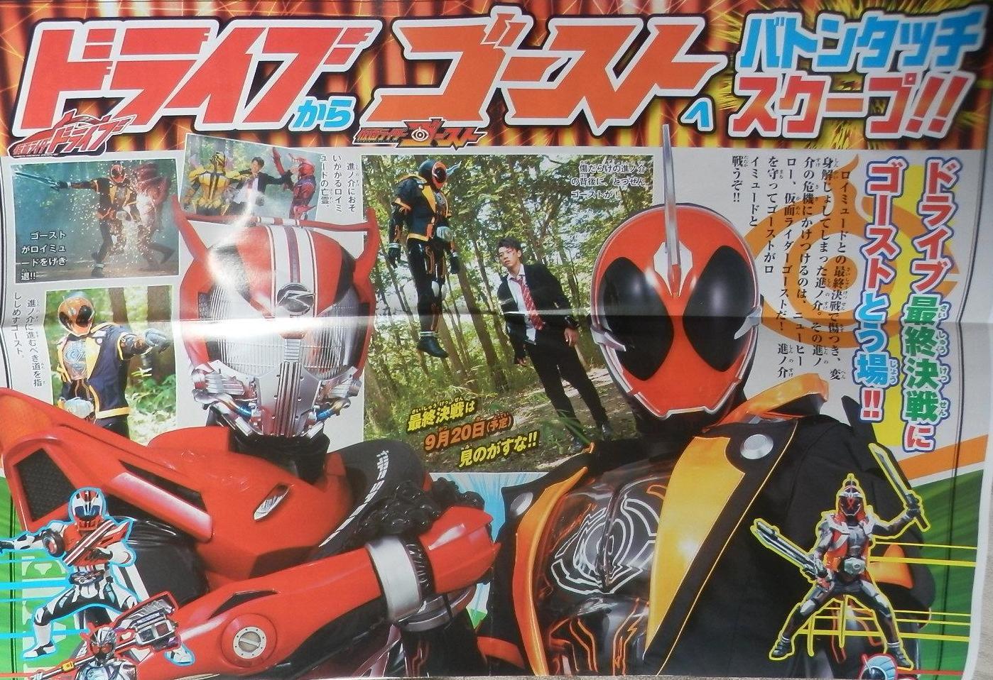 Kamen Rider Drive & Kamen Rider Ghost Crossover Confirmed