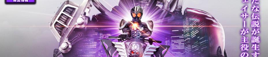 Drive Saga: Kamen Rider Chaser Movie Cover & Deluxe Version