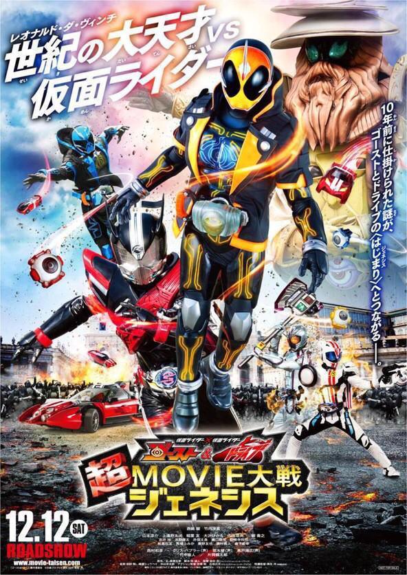 Kamen Rider Drive - 3/13 - Tokunation