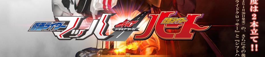 Kamen Rider Mach - Tokunation