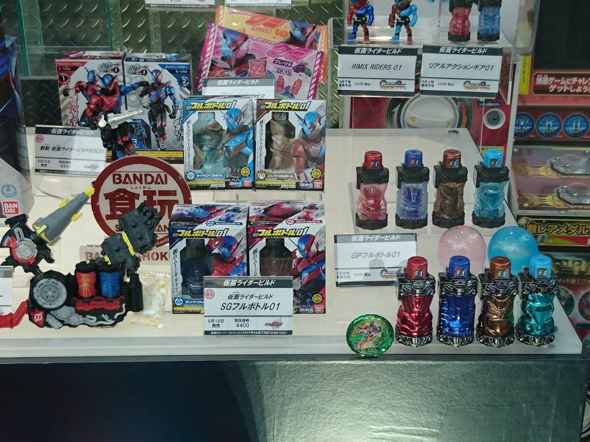 BANDAI Kamen Masked Rider Build DX Closed Dragon Claws Dragon Full JAPAN Bottle