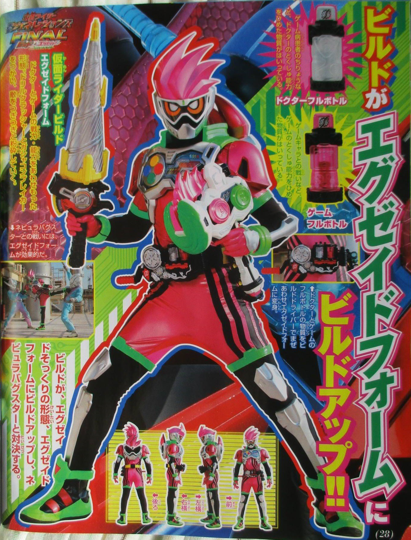 New Kamen Rider Build Scans Online Kamen Rider Cross Z