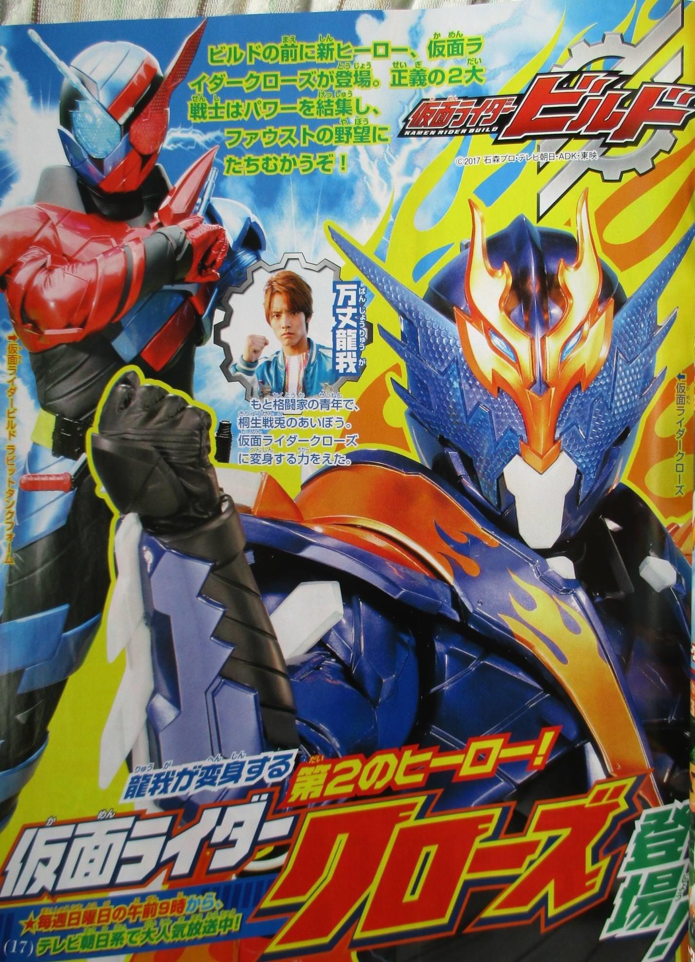 New Kamen Rider Build Scans Online Kamen Rider Cross Z Fully
